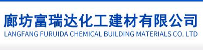 廊坊富瑞达化工建材有限公司主营STP真空绝热板、STP真空保温板